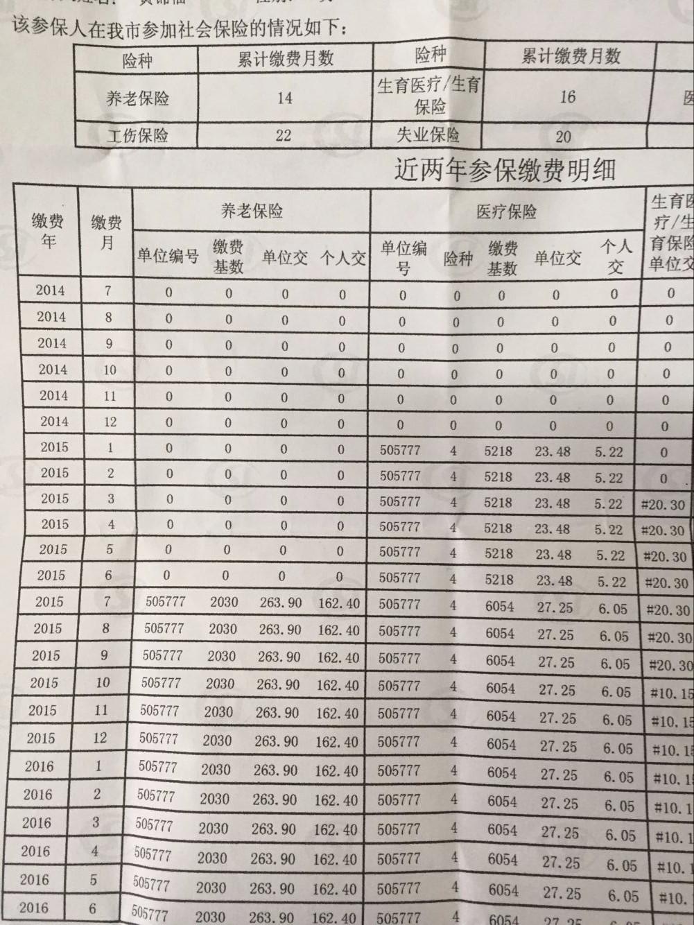 2020深圳社保缴费基数最低是多少 深圳办事易 深圳本地宝