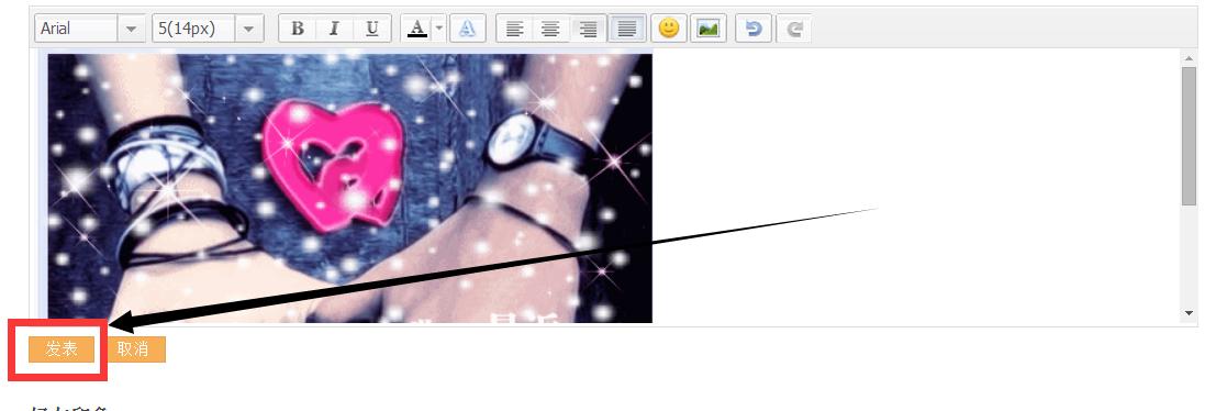 qq空间留言板主人寄语闪图 发光字怎样制作图片