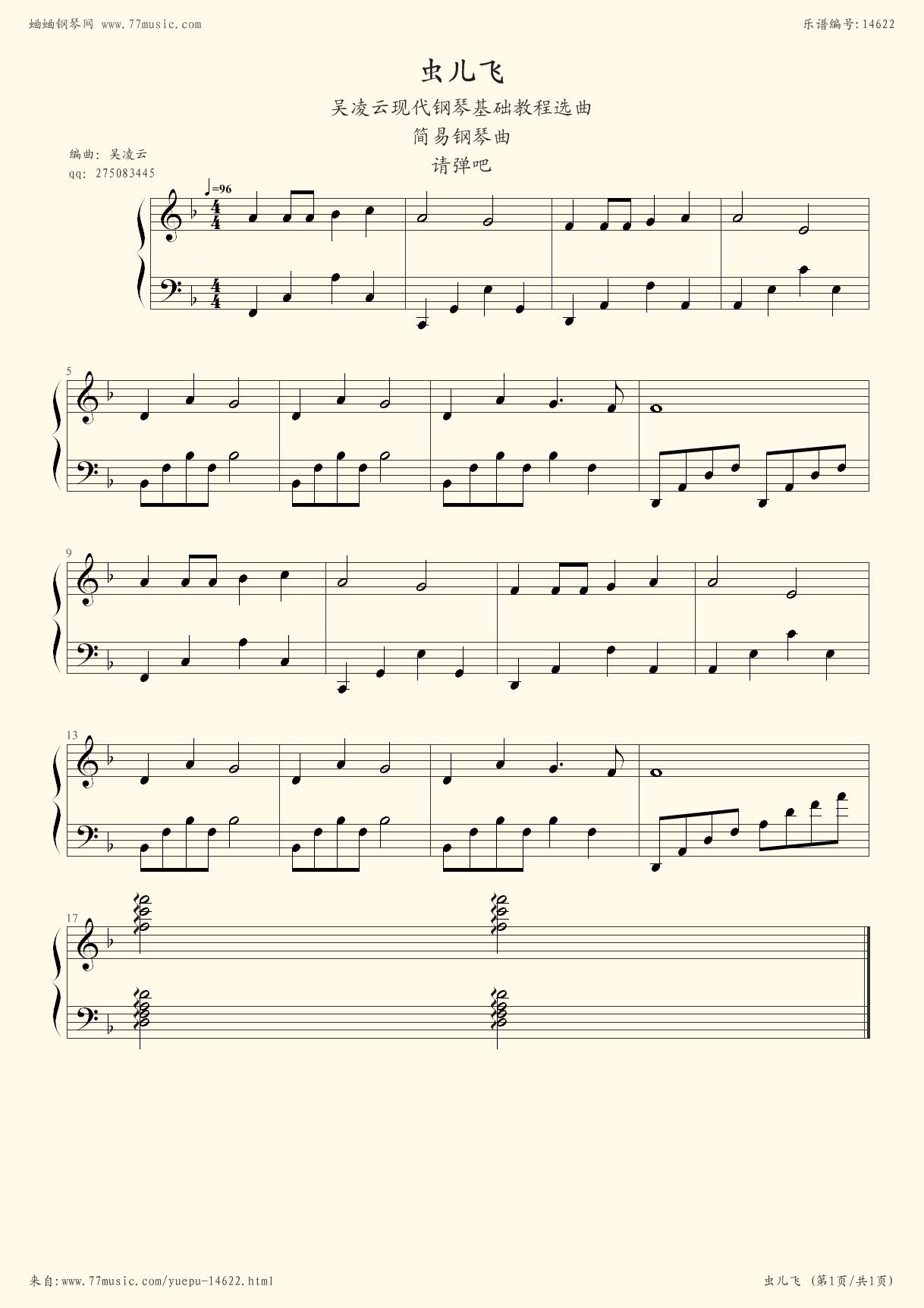 急需虫儿飞钢琴谱,伴奏简单点的那种