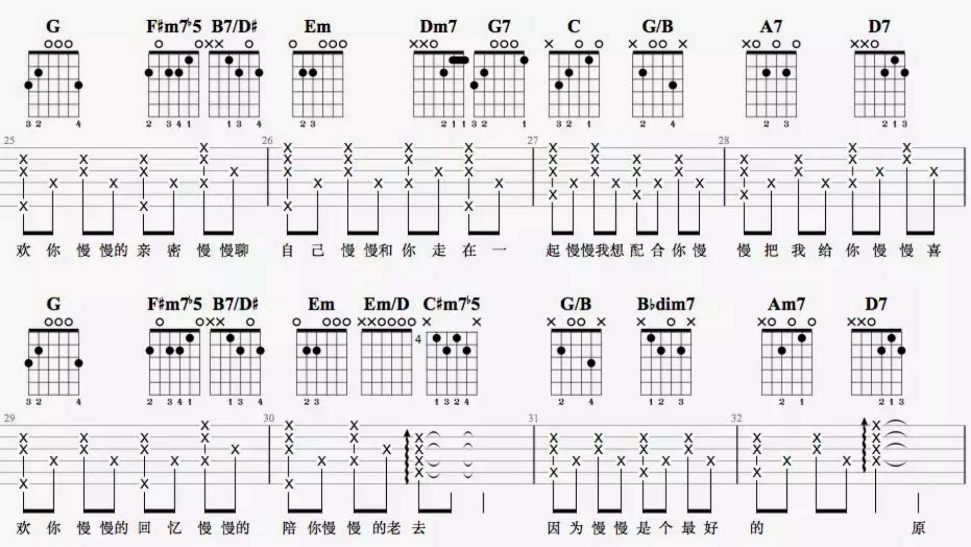 求慢慢喜欢你吉他简谱,要图片