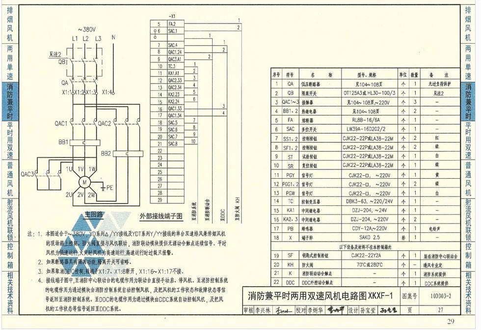 风机接线原理图