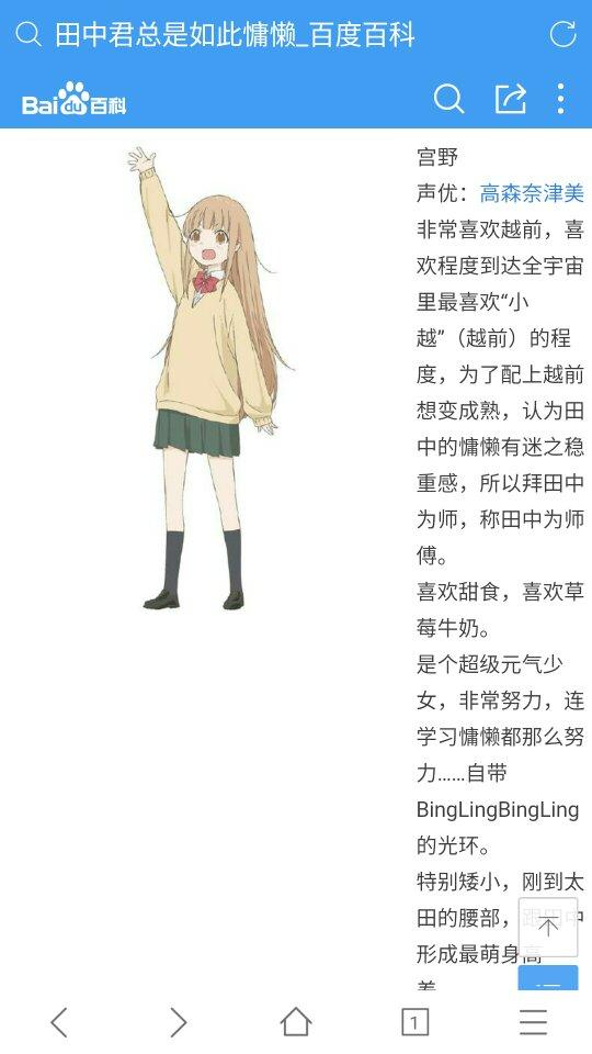 2016-08-16   最佳答案 出自动漫:山田君总是如此慵懒,人物,宫野