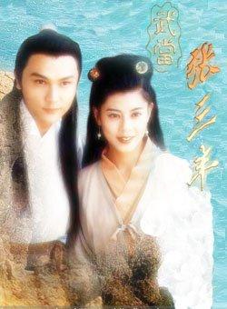 展开全部 电影《太极张三丰》1993 主    演:李连杰
