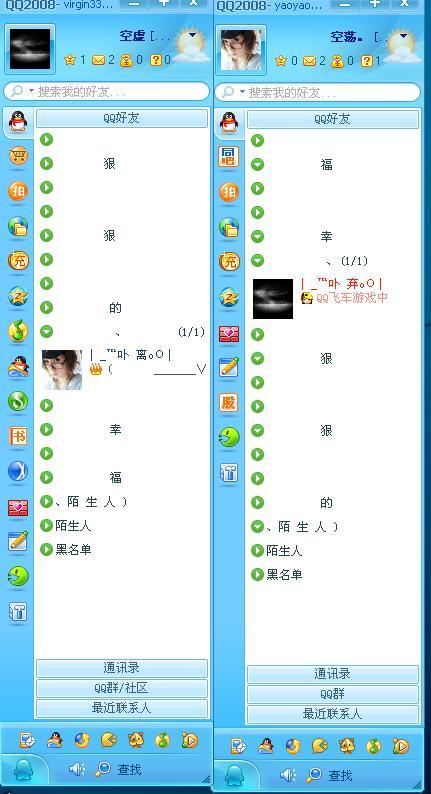 简单点的qq情侣分组_qq情侣分组图片