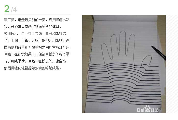 怎样学习铅笔绘制3d立体画?图片