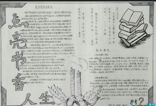 一份关于读书的手抄报(有画还要有字)图片