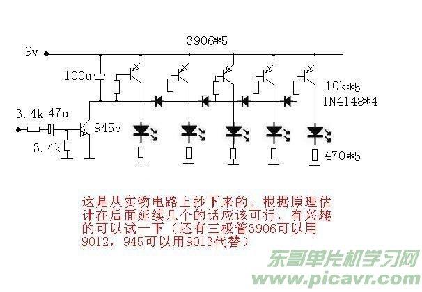 想自制音频电平显示 求电路图
