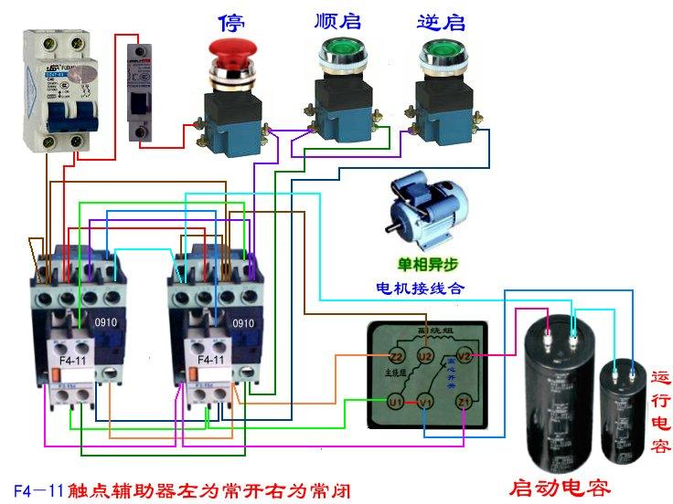 求单相电机正反转实物接线图(带接触器的)用2个型号是
