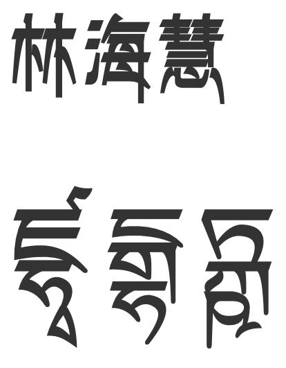 帮我翻译两个字.用藏文字体写.纹身用.谢谢图片