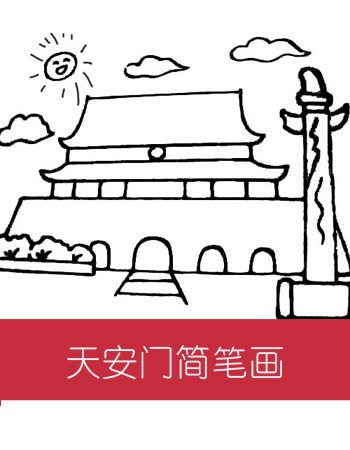 语文六年级上册第三单的手抄报祖国在我心中图片图片