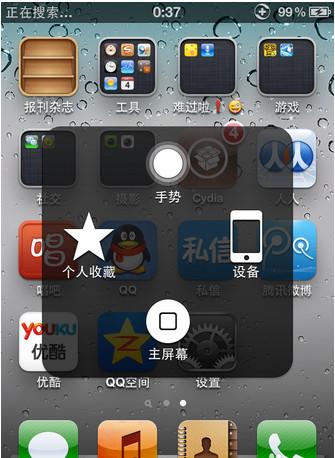 苹果iphone主屏幕上小白点怎么设置