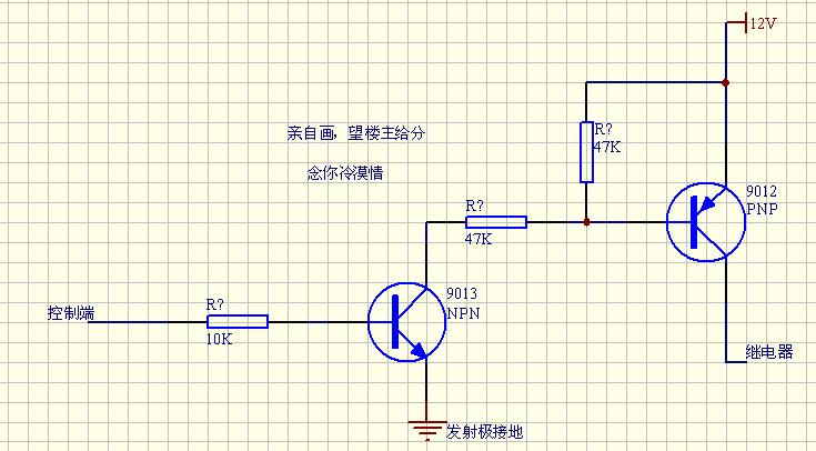 求三极管制作的继电器开关电路(npn或pnp均可)