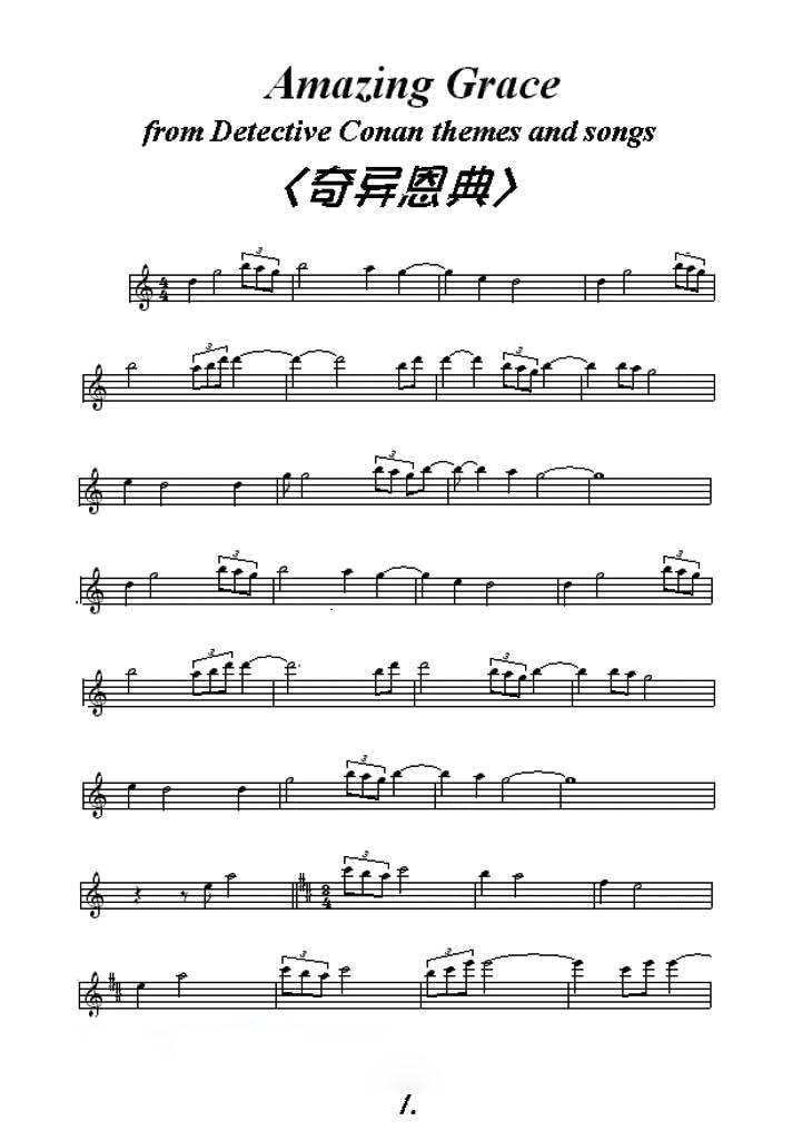 奇异恩典小提琴谱