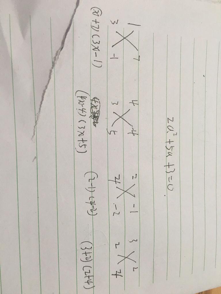 如何用十字相乘法做具体步骤