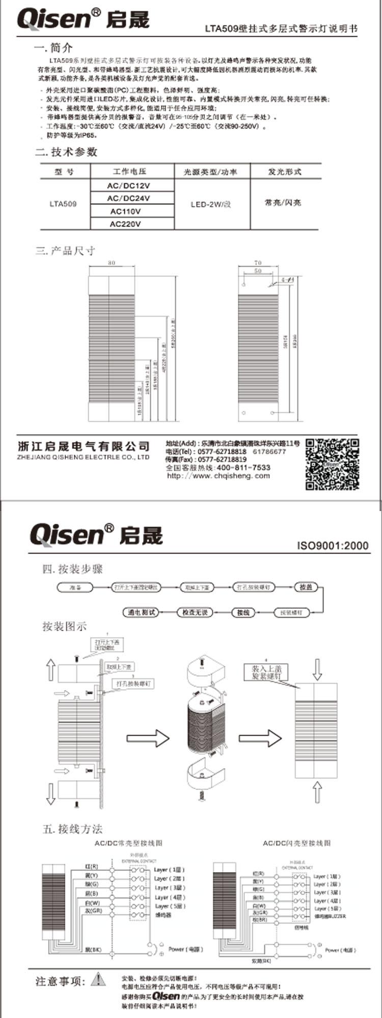 台邦警示灯tb50-3t-d-j接线图