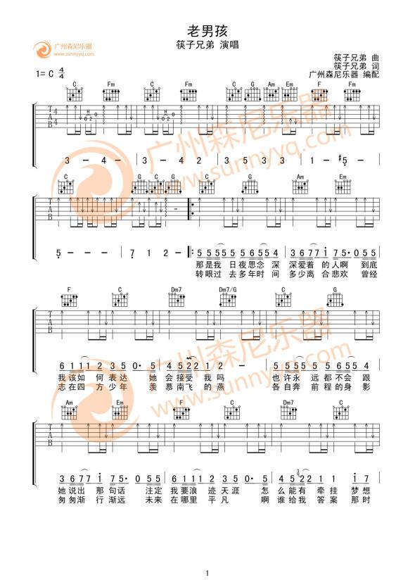 求老男孩五线谱和吉他谱(六弦谱),吉他弹唱用的,完整些的,带词.