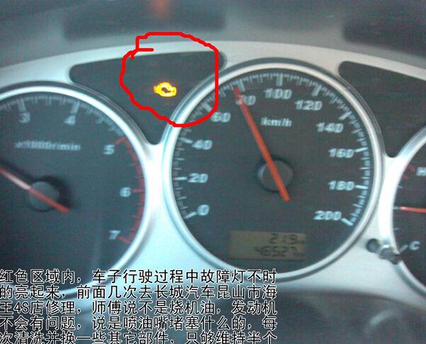 汽车发动机故障灯什么样