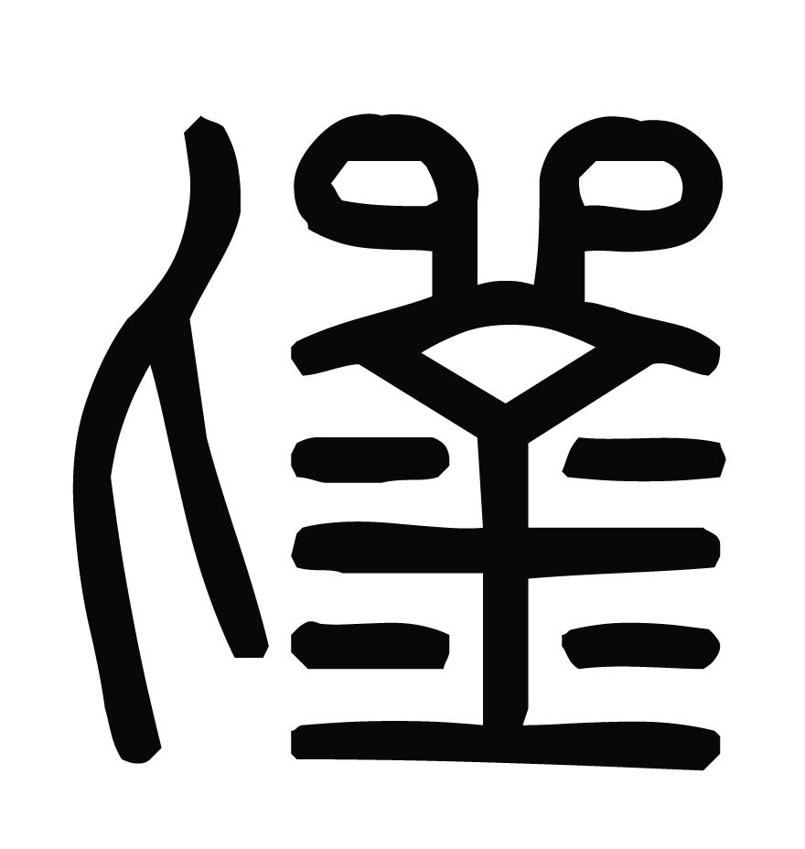 篆刻刘字反字怎么写
