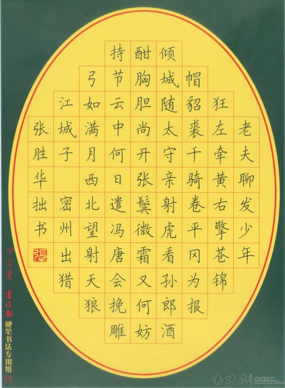 这种书法纸怎么写?图片