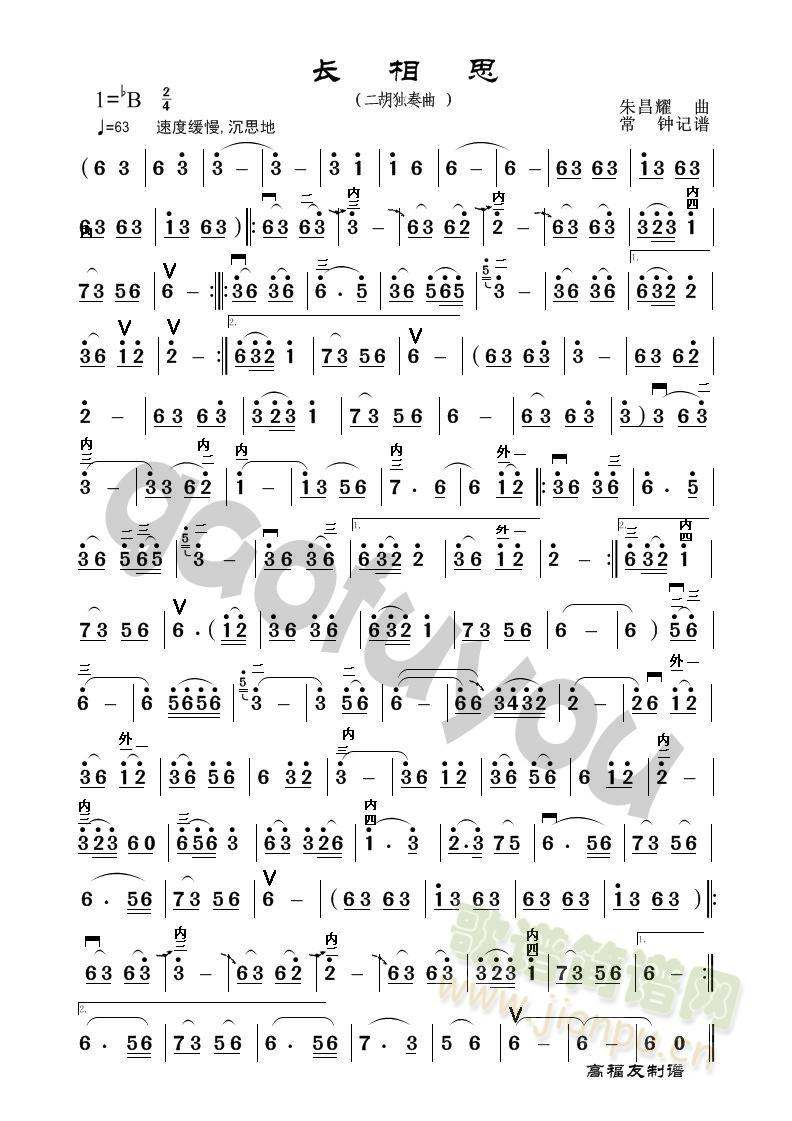 这首曲子我知道,是二胡演奏家朱昌耀创作并演奏的《长相思》,你所描述