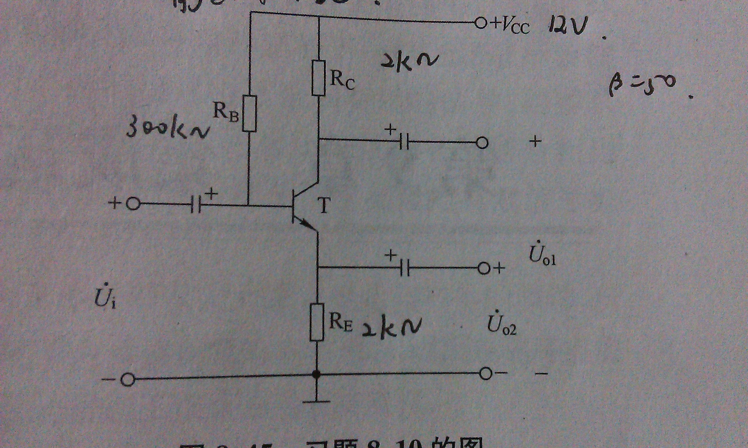 vcc=12v,rc=2kΩ,re=2kΩ,rb=300kΩ,β=50,电路有两个输出端