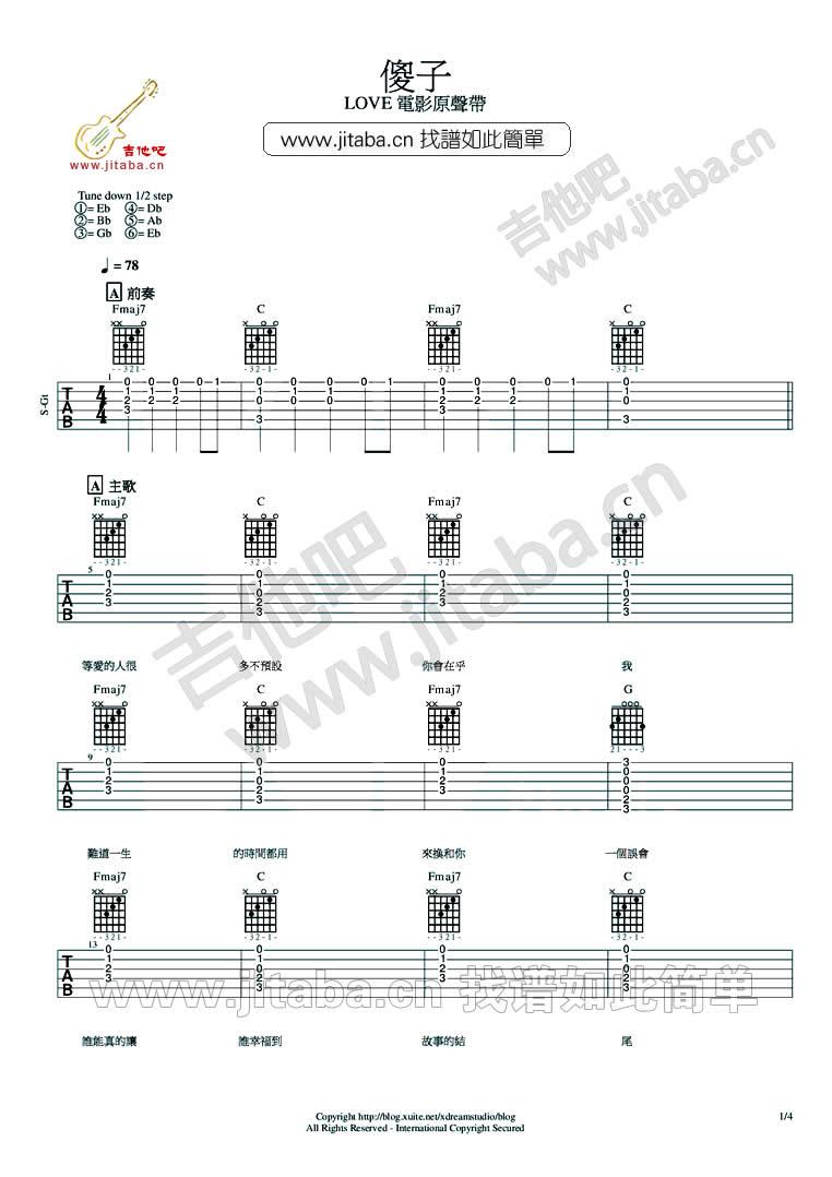 小情歌和弦钢琴简谱
