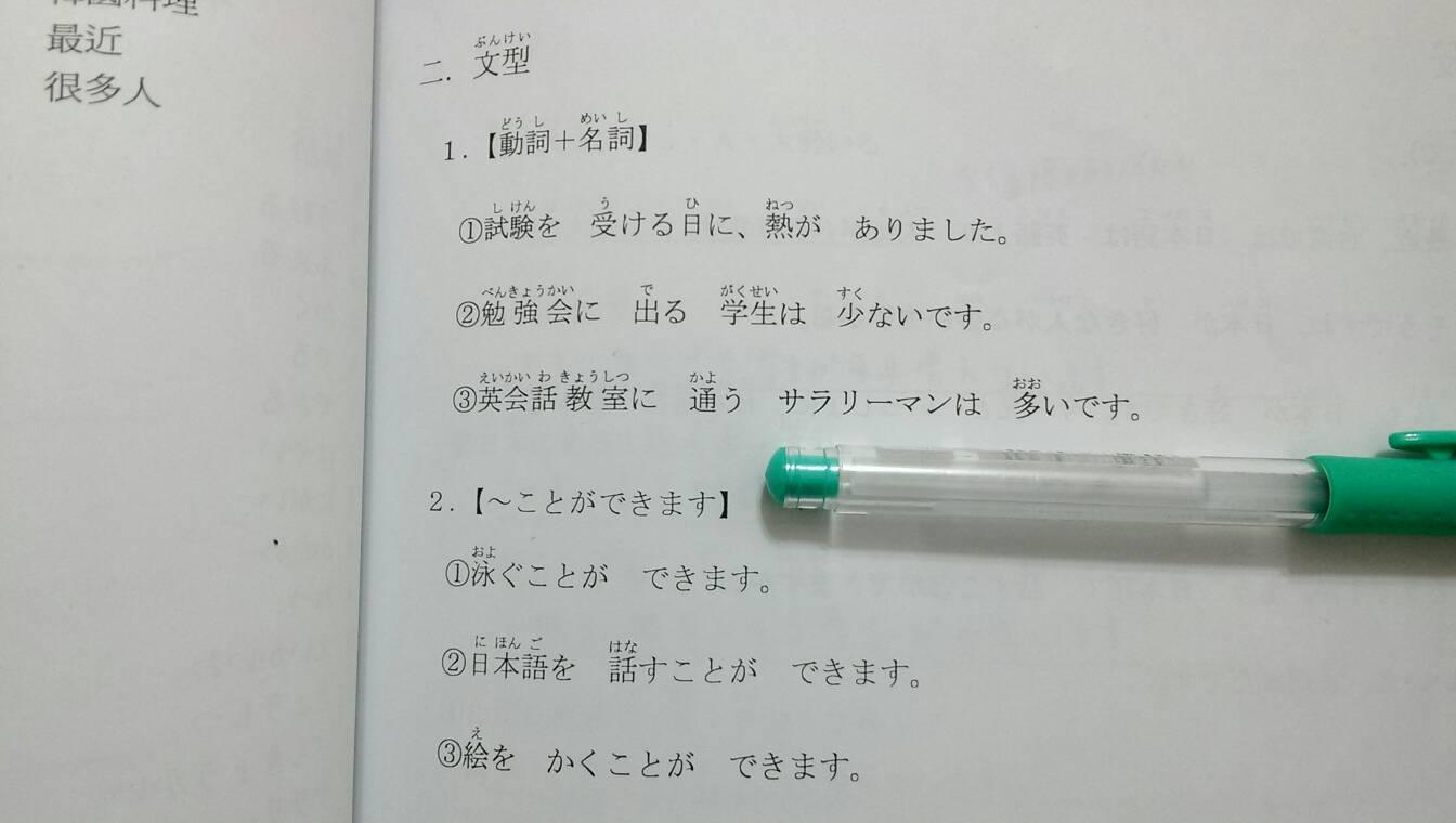 求日语翻译