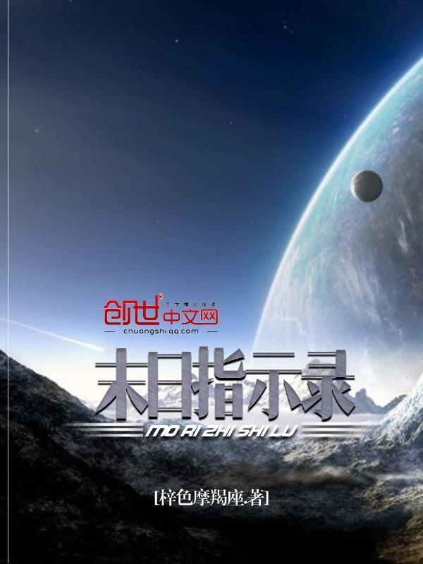 求制作小说封面600x800像素,有创世中文网的logo(官方