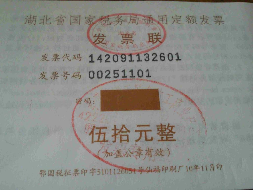 武汉这里,收够500块餐饮的国税手撕票,有没有好心人开店的,卖点给我