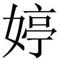 婷的宋体字要怎么写,求图图片