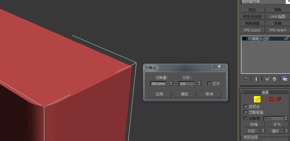 3dmax标准几何体如何倒角?