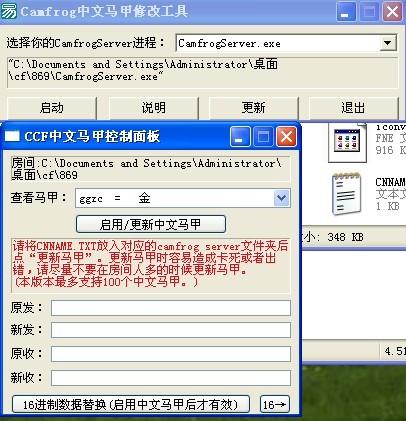 camfrog中文马甲修改器  我找到了下载地址在 http://www.