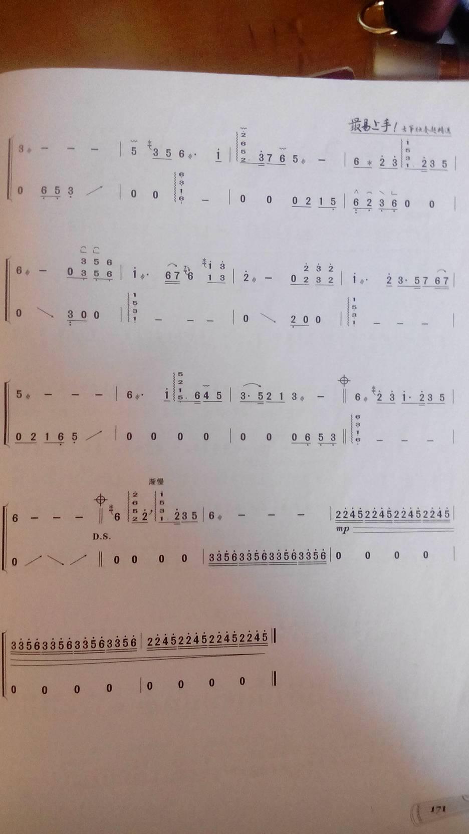 谁有《云水禅心》d调的古筝谱?