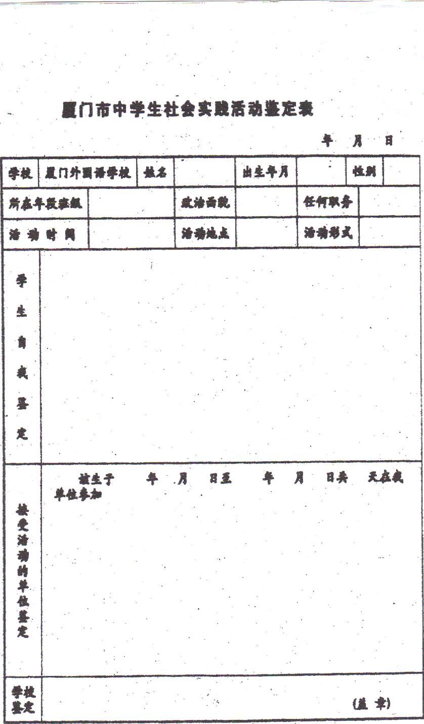 高中社实践活动表格报告有雨城区高中几个雅安图片