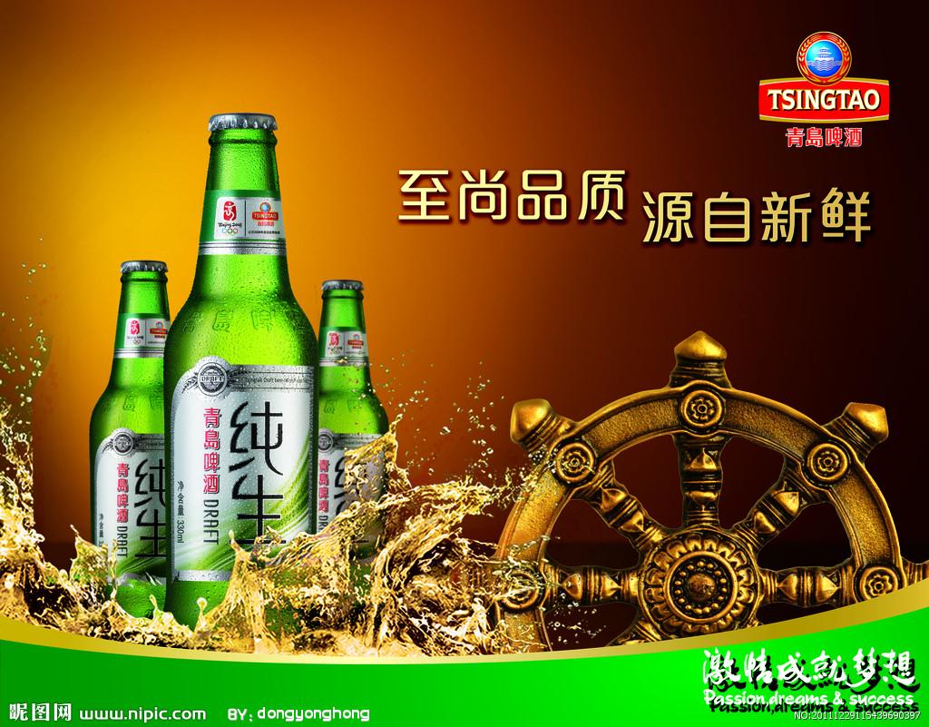 青岛啤酒的相关新闻