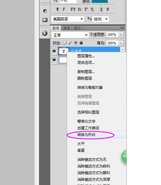 ps怎样改图片上的字_photoshop 文字图层怎么修改内容