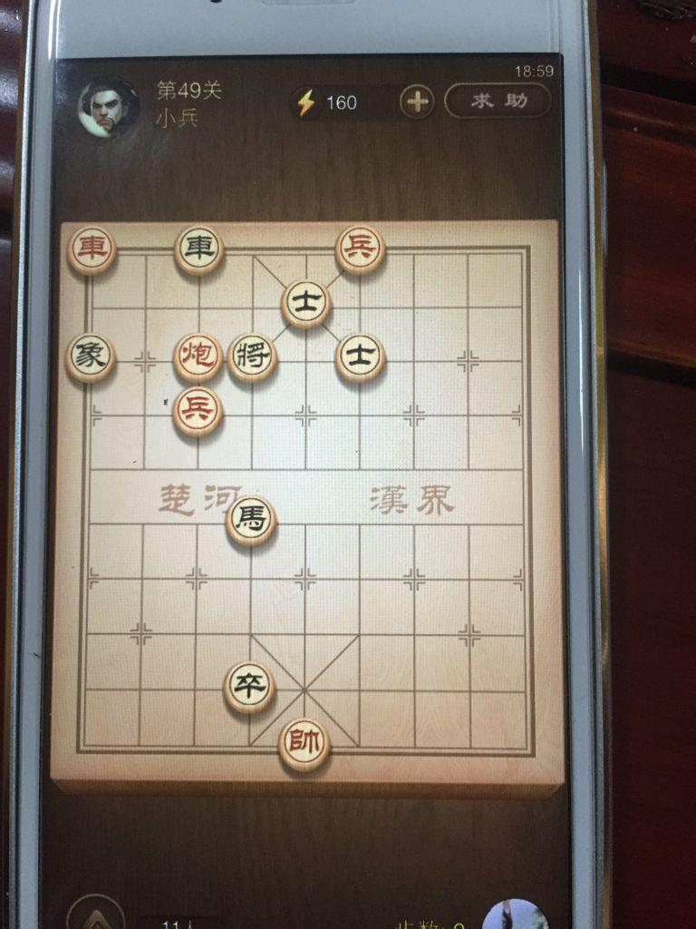 天天象棋49关怎么过