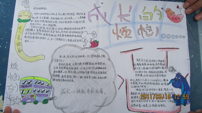 中学生手抄报《我的烦恼》图片