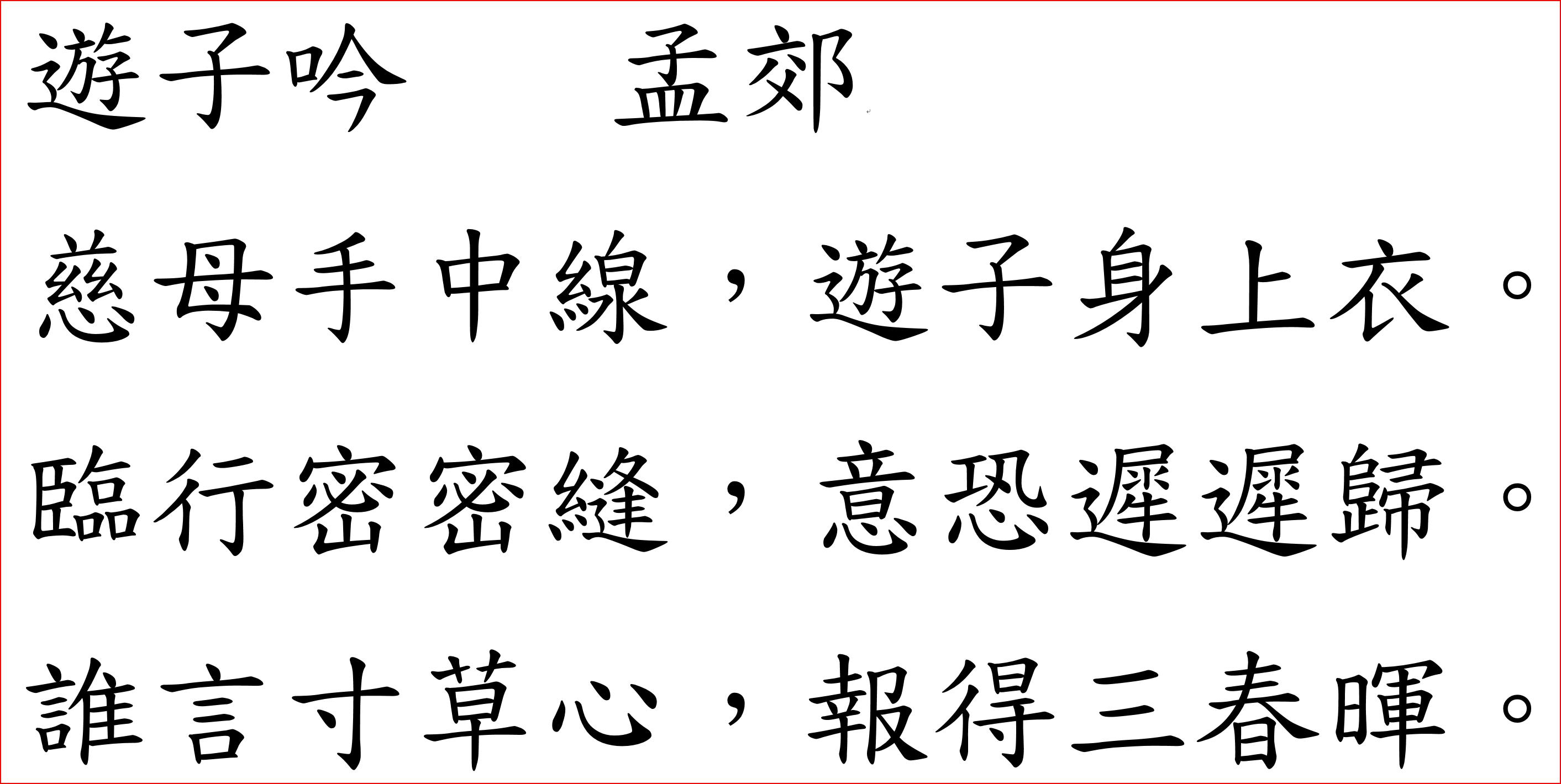 巜游子吟》诗词繁体字怎么写?