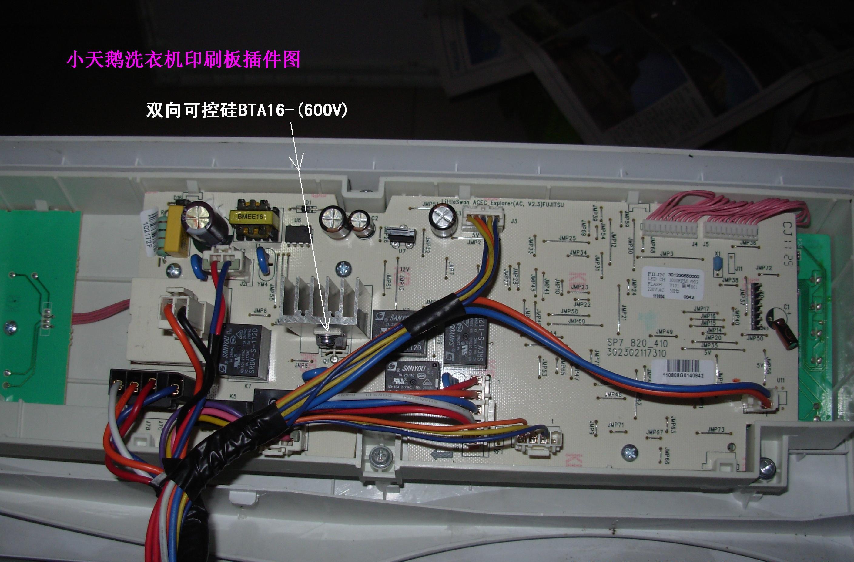 小天鹅洗衣机电路板插线图 图