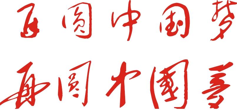 再圆中国梦草书怎么写