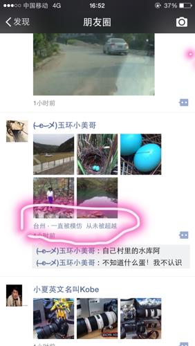 微信朋友圈照片下面个性签名怎么设置的求教了……每发一次都有