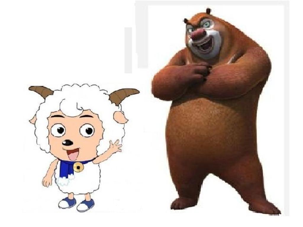 求一张喜羊羊和熊大,熊二的图片