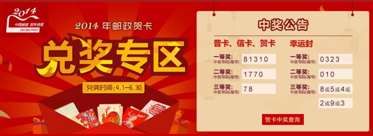 2014中国邮政贺卡的中奖号码是多少
