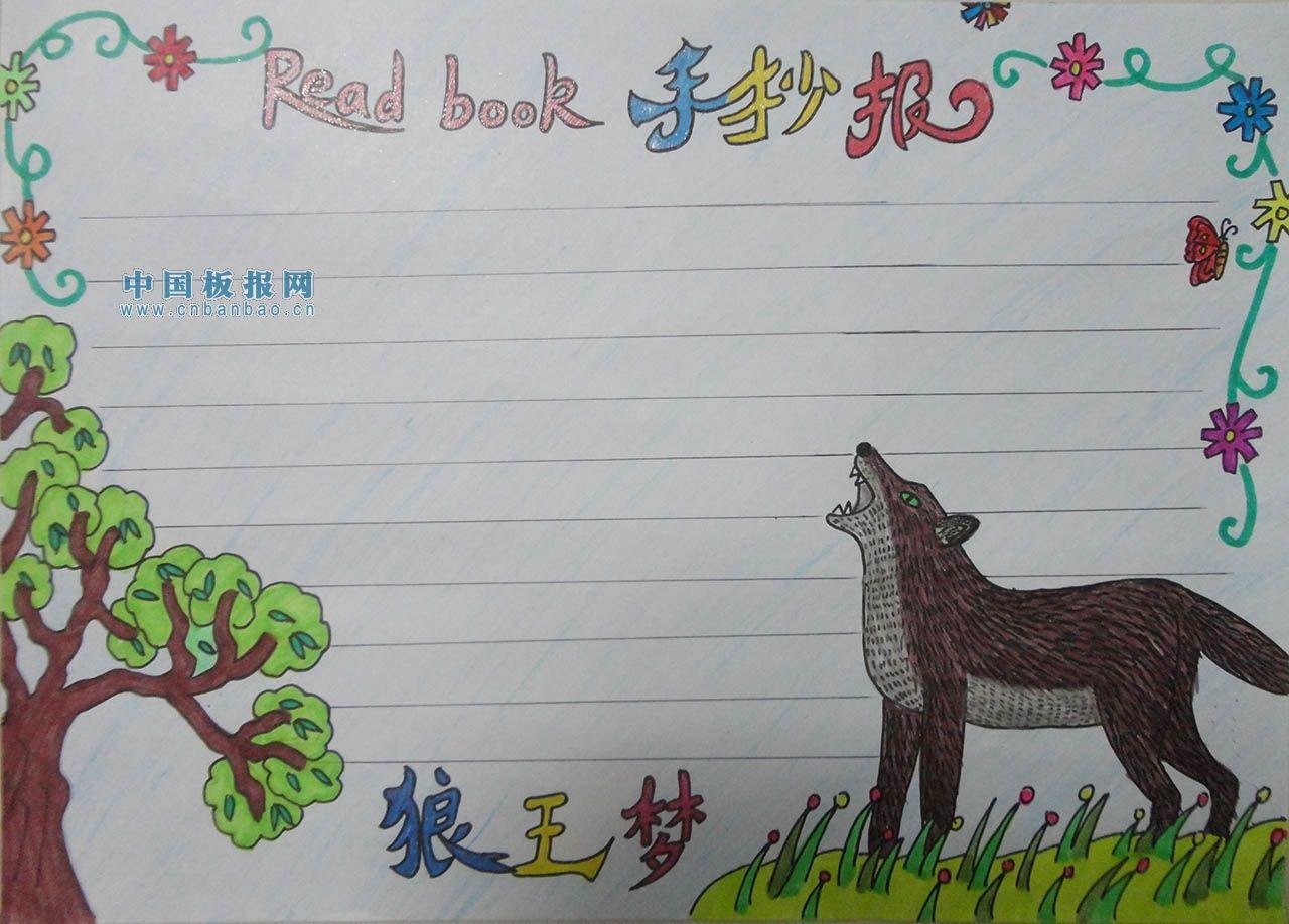 狼的手抄报简单化图片