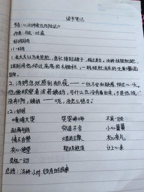 初一新生读书笔记这样写15篇可以吗