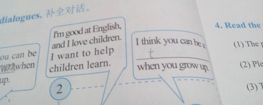 老师的英语单词怎么写?