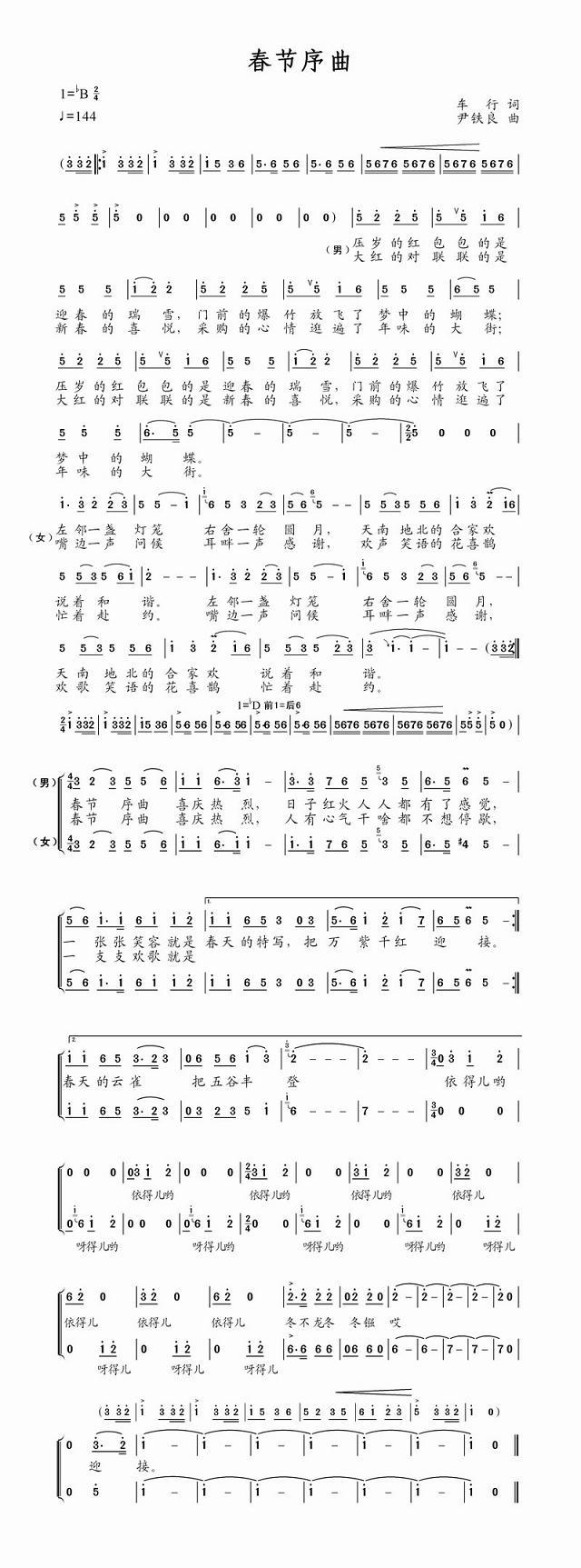 请问谁有《春节序曲》的二胡简谱