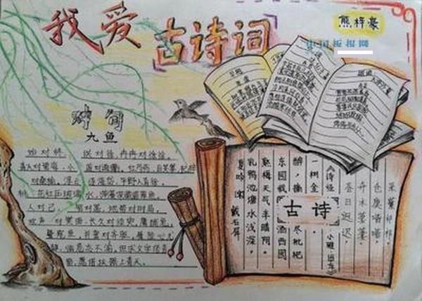有什么关于古诗词的手抄报
