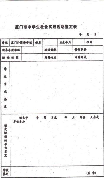 高中社会实践活动报告表格